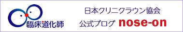 日本クリニクラウン協会公式ブログ nose-on