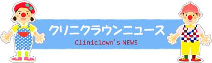 クリニクラウンニュース Cliniclown's NEWS