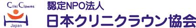 認定NPO法人日本クリニクラウン協会